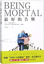Being Mortal (Chinese Edition)