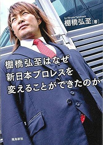 棚橋弘至はなぜ新日本プロレスを変えること