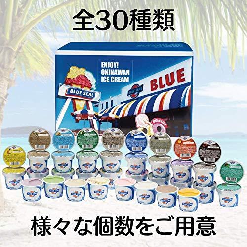 沖縄のアイスクリーム「ブルーシール詰合せギフト12」