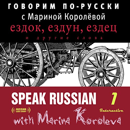 Speak Russian with Marina Koroleva Vol. 1 cover art