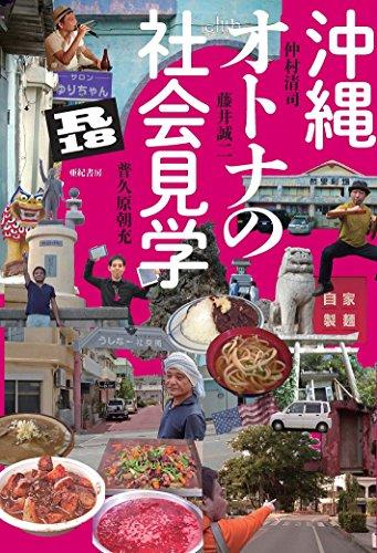 沖縄 オトナの社会見学 R18の詳細を見る