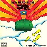 【BIG BAND PARADE】ニューハード・プレイズ 軍歌