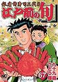 江戸前の旬(67) (ニチブンコミックス)