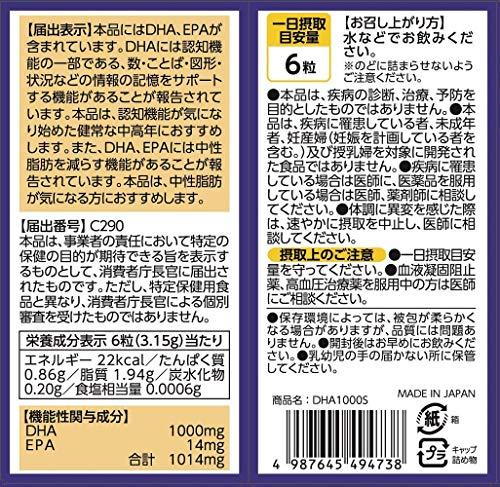井藤漢方製薬DHA1000(ディーエイチエー)約20日分120粒