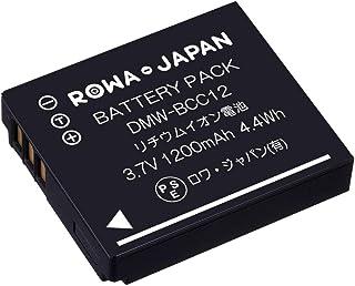 パナソニック 対応 LUMIX DMW-BCC12 互換 バッテリー【ロワジャパンPSEマーク付】