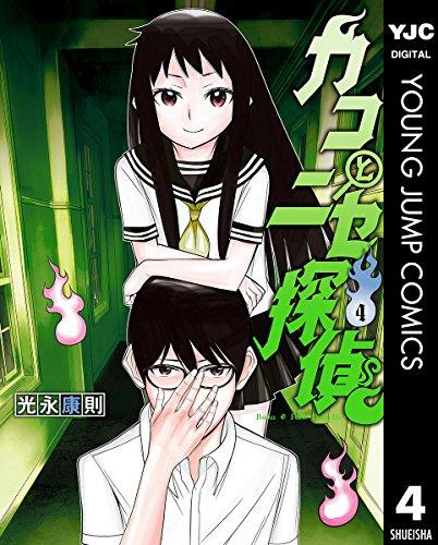 カコとニセ探偵 4 (ヤングジャンプコミックスDIGITAL)