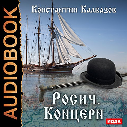 Rosich I. Concern [Russian Edition] audiobook cover art