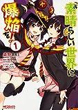 この素晴らしい世界に爆焔を! 1 (MFコミックス アライブシリーズ)