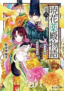 暁花薬殿物語 第六巻 (富士見L文庫)