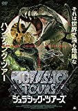 ジュラシック・ツアーズ [DVD] image