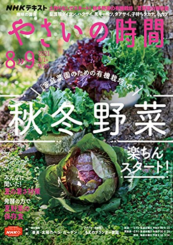 NHK 趣味の園芸 やさいの時間 2021年 8月・9月号 [雑誌] (NHKテキスト)