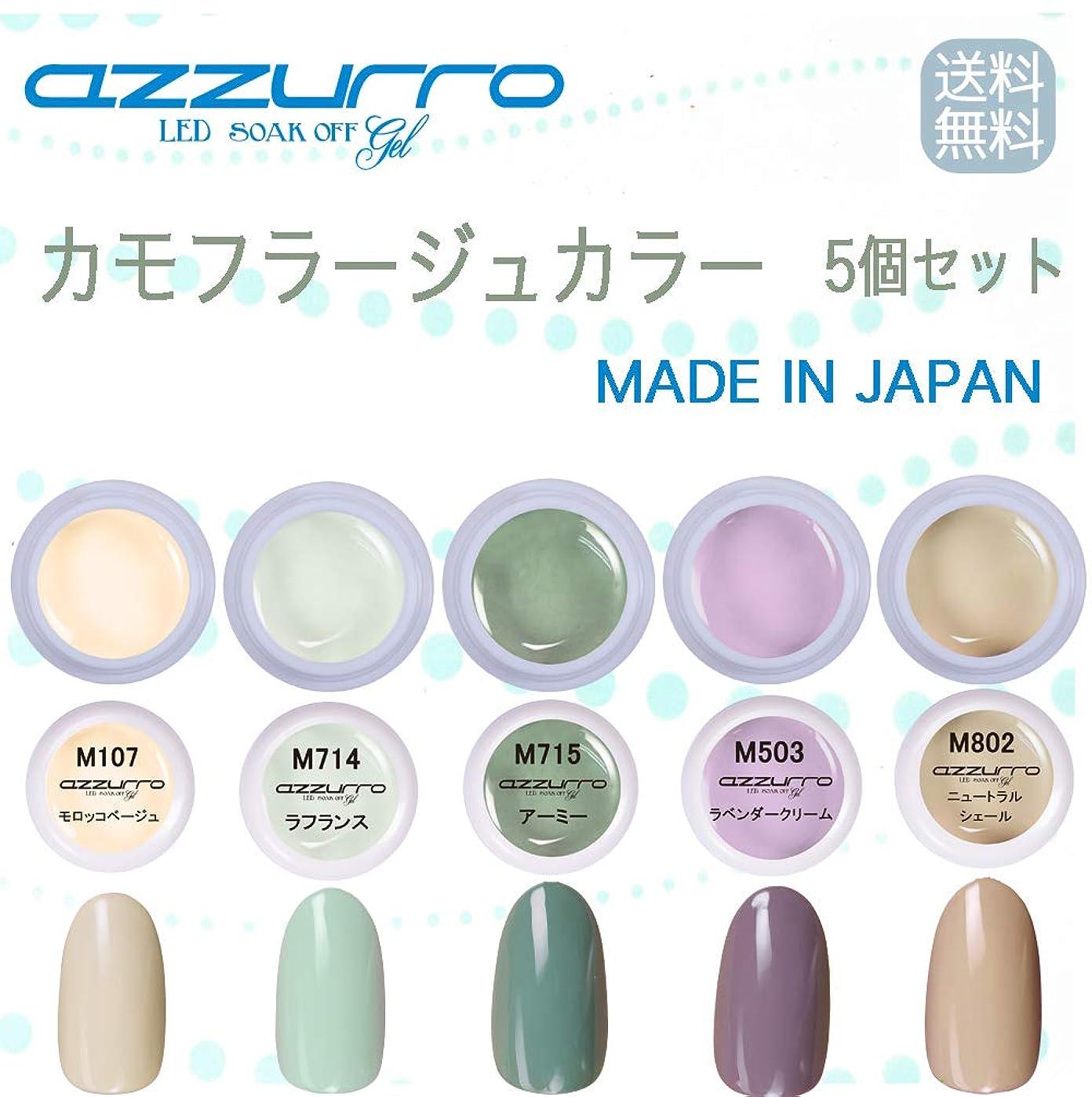 欺抱擁上へ【送料無料】日本製 azzurro gel カモフラージュカラージェル5個セット 春にピッタリでクールなトレンドカラーのカモフラージュカラー