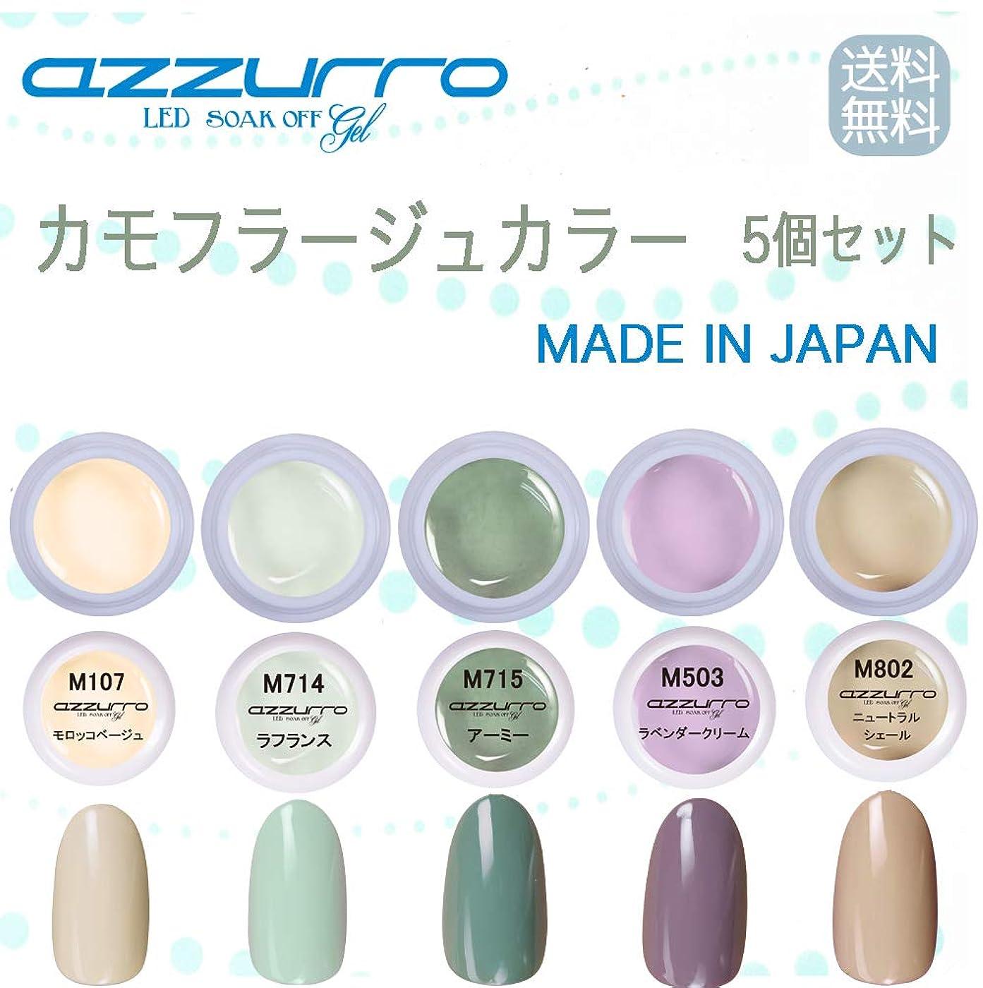 乗って減衰チョーク【送料無料】日本製 azzurro gel カモフラージュカラージェル5個セット 春にピッタリでクールなトレンドカラーのカモフラージュカラー