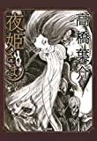 夜姫さま【完全版】 (ホラーM)