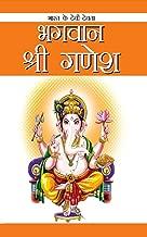 BHAGWAN SHRI GANESH (Hindi Edition)