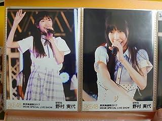 SKE48 美浜海遊祭2017 SPECIAL LIVE SHOW net限定生写真 チームS野村実代セミコンプ...