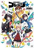 フレラジ☆ (2) (まんがタイムKRコミックス)