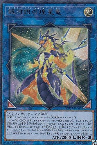 遊戯王 SOFU-JP042 銀河眼の煌星竜 (日本語版 ウルトラレア) ソウル・フュージョン
