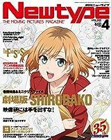 劇場版 SHIROBAKO、超電磁砲Tなど三大アニメ誌2020年4月号