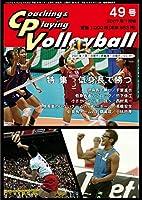 コーチング&プレイング・バレーボール(CPV)49号