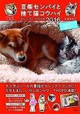 豆柴センパイと捨て猫コウハイカレンダーMOOK2016 (扶桑社ムック)