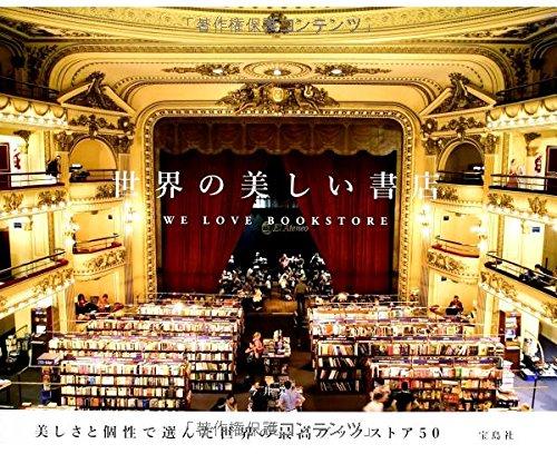 世界の美しい書店の詳細を見る