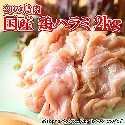 幻の鳥肉 国産 鶏ハラミ 2kg(1kg×2パック又は2kg 1パックでの発送)
