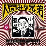 人間みな兄弟~小林亜星CMソングリミックス集~ - STEREOTYPE, ヒデ夕樹