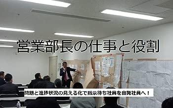 sales manager job description (Japanese Edition)