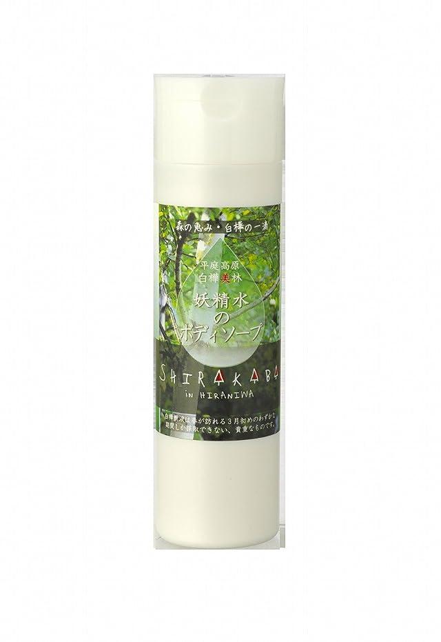 役立つ適応深く平庭高原白樺美林 妖精水のボディソープ 天然成分 [美肌?保湿] 復興支援