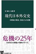表紙: 現代日本外交史 冷戦後の模索、首相たちの決断 (中公新書) | 宮城大蔵