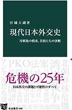 現代日本外交史 冷戦後の模索、首相たちの決断 (中公新書)