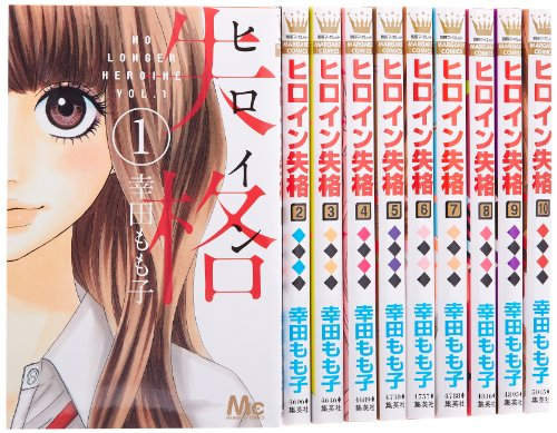 ヒロイン失格 コミック 全10巻完結セット (マーガレットコミックス)