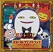 テレビアニメーション 怪談レストラン オリジナルサウンドトラック