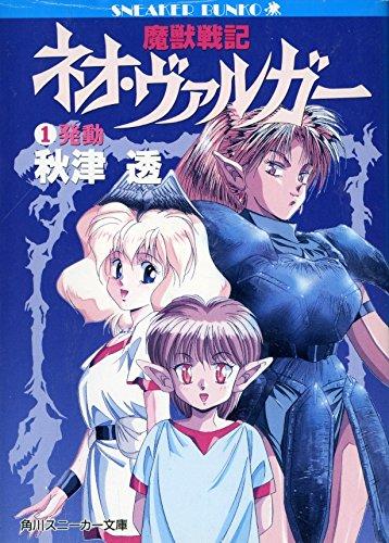 魔獣戦記ネオ・ヴァルガー〈1〉発動 (角川文庫―スニーカー文庫)の詳細を見る