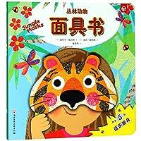 激发宝宝表演欲的面具书:丛林动物面具书(0~3岁亲子读物,精装纸板书,内含5张精致面具)
