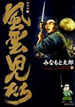 表紙: 風雲児たち 7巻 (SPコミックス) | みなもと太郎