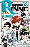 境界のRINNE(38) (少年サンデーコミックス)の画像