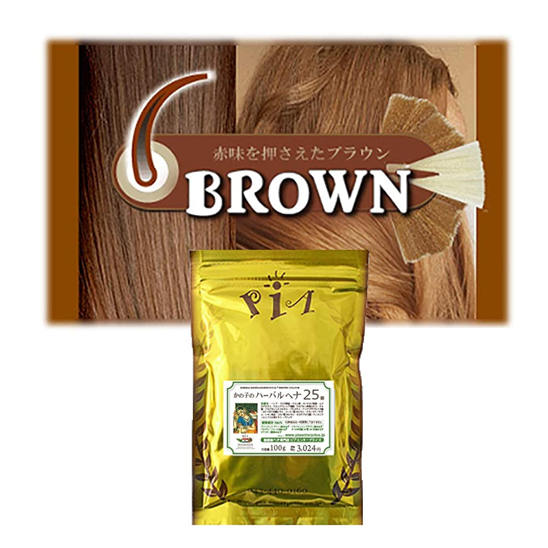 取り替えるホット保証【ヘナ】 かの子のハーバルヘナ25番 (色:ブラウン Brown )単品 ハケブラシはついておりません。