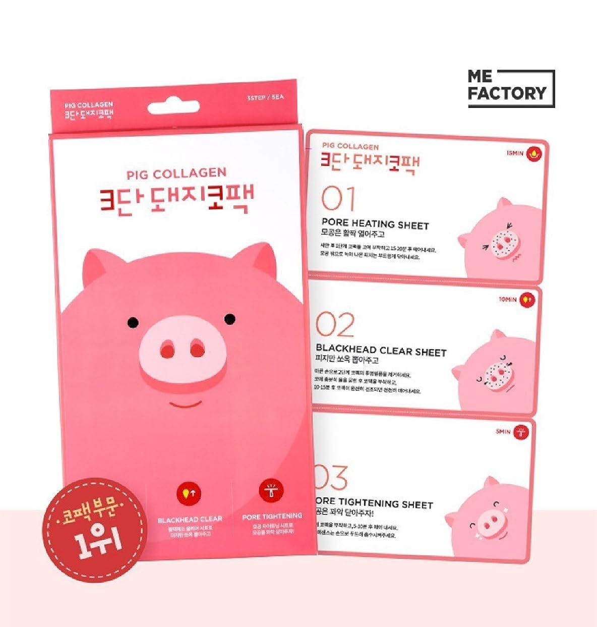 目的比べる部【米ファクトリー/ me factory]韓国化粧品/ Me Factory Pig Collagen 3 Step Kit Pig Nose Mask Pack X 5 Piece/米ファクトリー3段豚コペク(5枚)フィジー削除、コペクおすすめ+[Sample Gift](海外直送品)