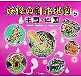 妖怪の日本地図〈5〉中国・四国