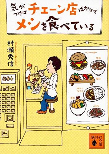気がつけばチェーン店ばかりでメシを食べている (講談社文庫) - 村瀬 秀信
