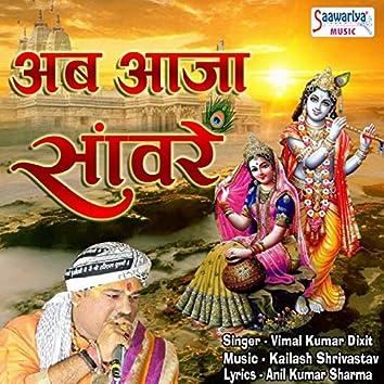 Ab Aaja Sanware