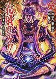 義風堂々!!直江兼続 ~前田慶次花語り~ 6 (ゼノンコミックス)