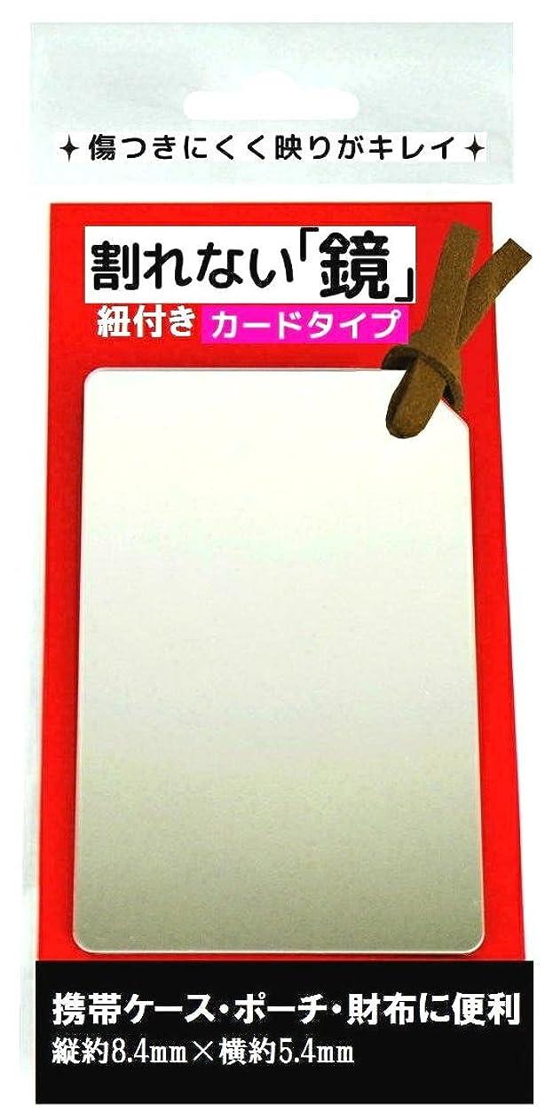 について骨の折れる提供する鏡 コンパクトミラー カード型 ミラー 割れない コンパクト 薄い 便利 携帯 紐付き (ブラウン)