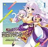 恋姫†夢想「風音と遥そらの恋姫らじお」ラジオCD第2巻7月発売
