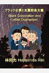 ブラック企業と左翼教条主義 Kindle版