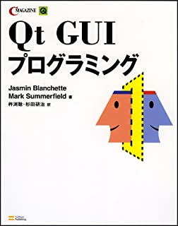 Qt GUIプログラミング (C magazine)
