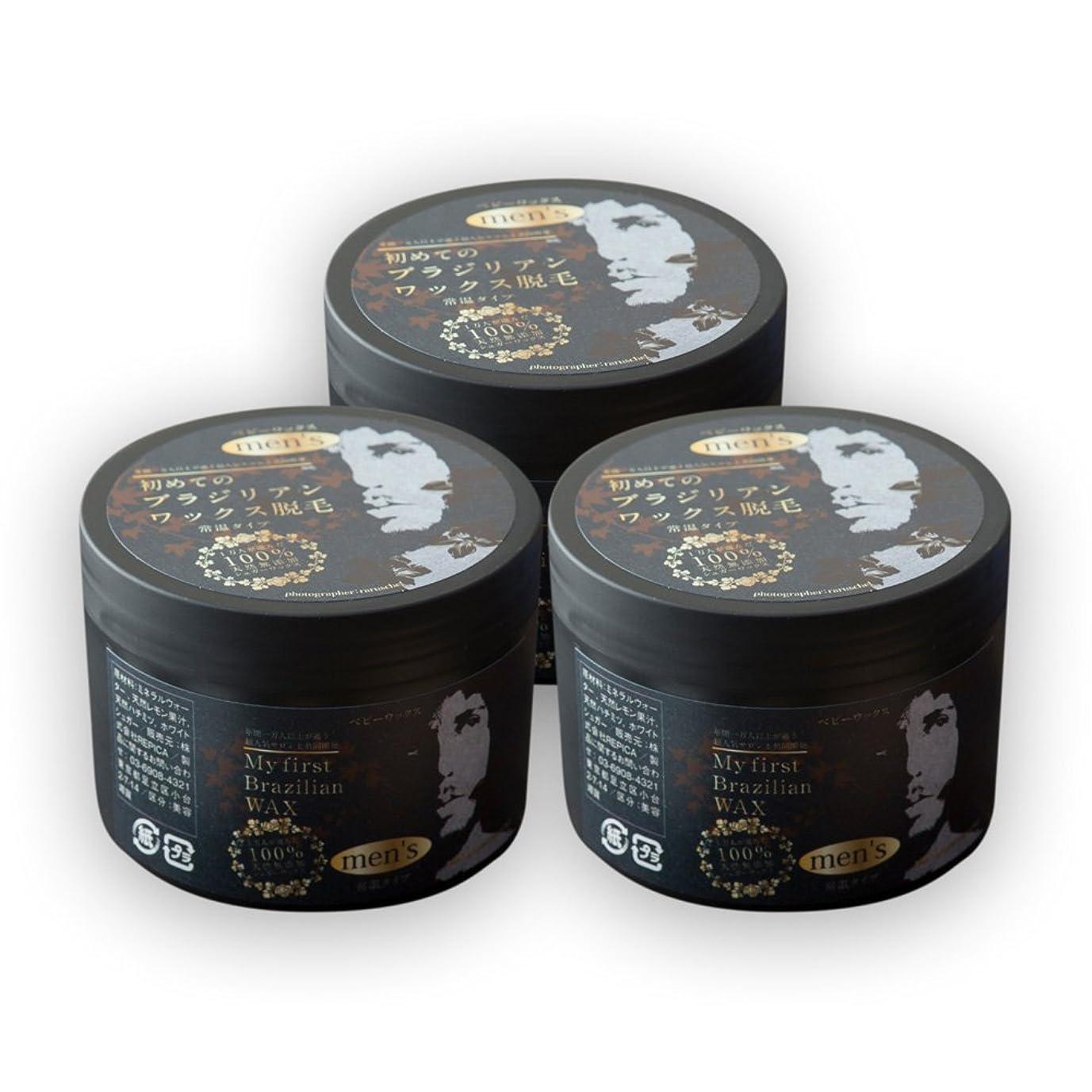 寝室悪意のある見て【単品】メンズ専 ブラジリアンワックス BABY WAX 専門サロンの初めてのブラジリアンワックス脱毛【100%国産無添加】 (3個セット)