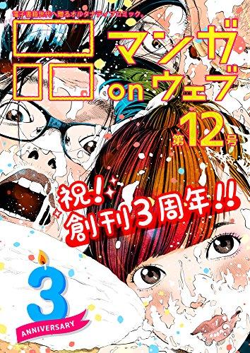 マンガ on ウェブ第12号 [雑誌] (佐藤漫画製作所) | 佐藤秀峰, 内田 ...
